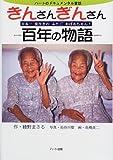 きんさんぎんさん百年の物語―日本一長生きのふたごおばあちゃん! (ドキュメンタル童話シリーズ)