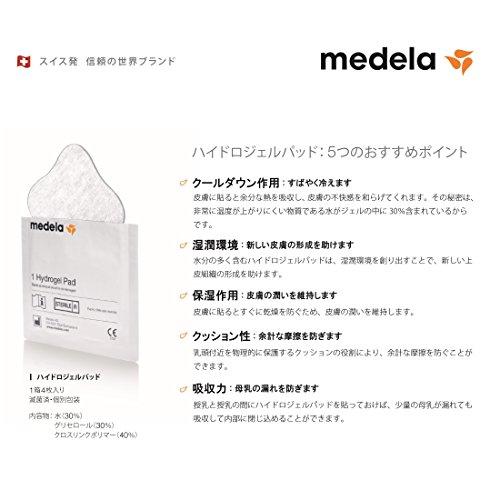 『Medela メデラ ハイドロジェルパッド 4枚入り 乳頭の痛みの緩和に』の3枚目の画像