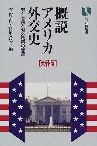 概説アメリカ外交史―対外意識と対外政策の変遷 (有斐閣選書)の詳細を見る
