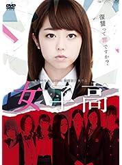 女子高 豪華版 [DVD]