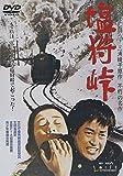 塩狩峠 [DVD]