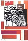 ニッポンの素―ルポ「今」を支える素材産業