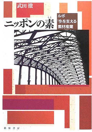 ニッポンの素―ルポ「今」を支える素材産業の詳細を見る