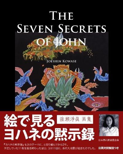 The Seven Secrets of John