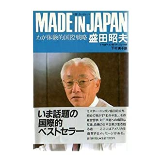MADE IN JAPAN―わが体験的国際戦略
