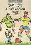 フチボウ—美しきブラジルの蹴球