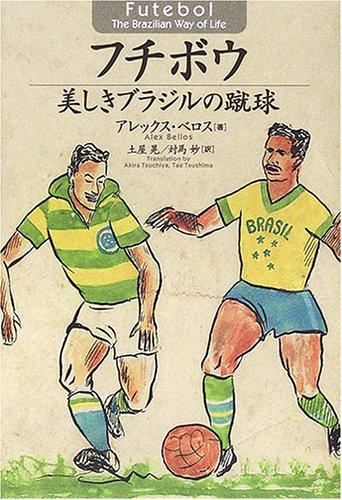 フチボウ―美しきブラジルの蹴球の詳細を見る
