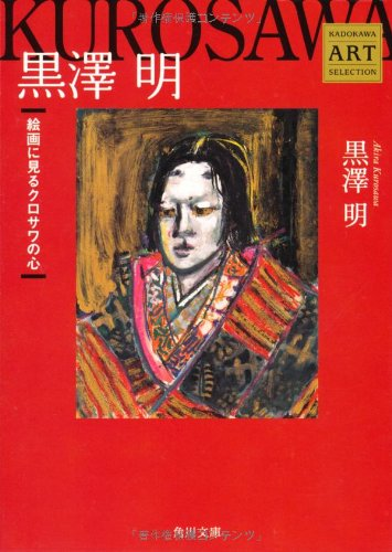 Kadokawa Art Selection  黒澤 明  絵画に見るクロサワの心 (角川文庫)の詳細を見る
