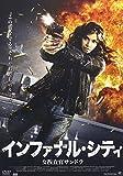 インファナル・シティ 女捜査官サンドラ[DVD]