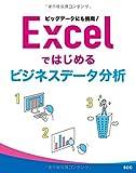 EXCELではじめるビジネスデータ分析 (SCC Books 383)