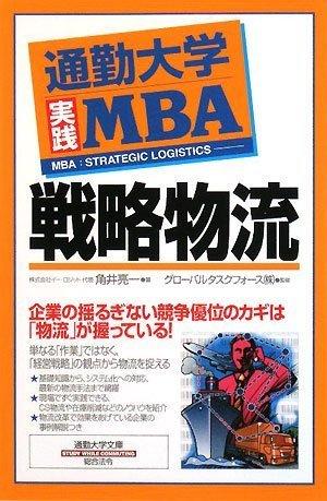 通勤大学実践MBA 戦略物流 (通勤大学文庫)の詳細を見る