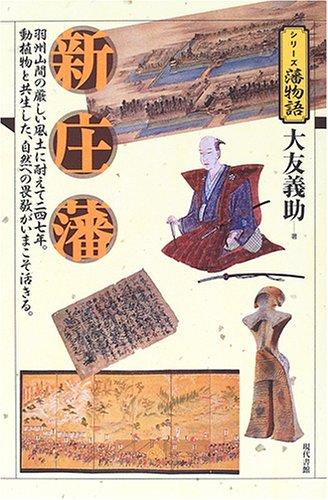 新庄藩 (シリーズ藩物語)の詳細を見る