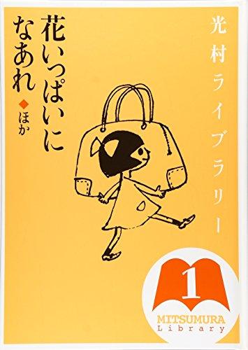 光村ライブラリー〈第1巻〉花いっぱいになあれ ほかの詳細を見る