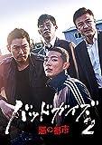 バッドガイズ2~悪の都市~ DVD-BOX2[DVD]