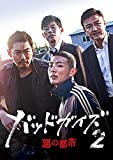 [DVD]バッドガイズ2~悪の都市~ DVD-BOX1