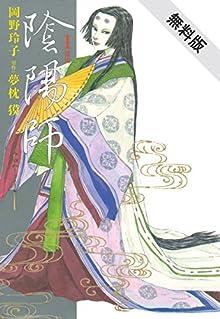 陰陽師【期間限定無料版】 1 (ジェッツコミックス)