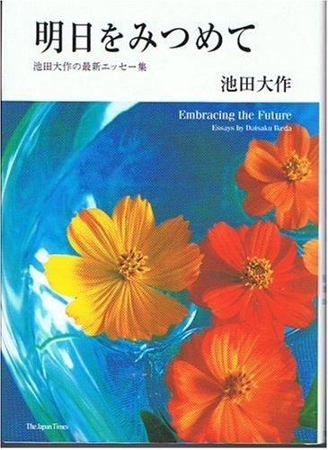 明日をみつめて―池田大作の最新エッセー集 Embracing the Future―Essays by Daisaku Ikedaの詳細を見る