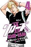 クローズZERO2鈴蘭×鳳仙 4 (少年チャンピオン・コミックス)
