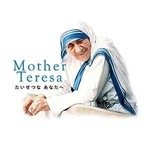 Mother Teresa  たいせつなあなたへ