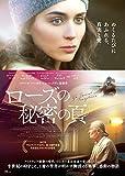 ローズの秘密の頁 [DVD]