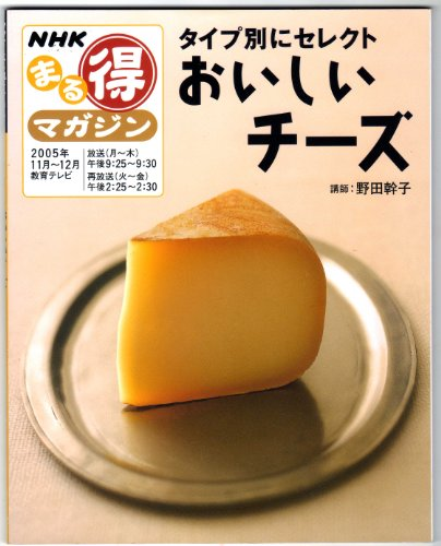 おいしいチーズ―タイプ別にセレクト (NHKまる得マガジン)の詳細を見る