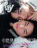 Ray(レイ) 2020年 06 月号 増刊
