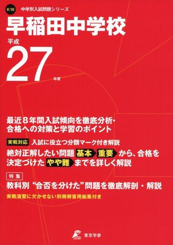 早稲田中学校 27年度用 (中学校別入試問題シリーズ)