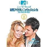 ニューリーウェッズ 新婚アイドル:ニックとジェシカ ファースト・シーズン Vol.2