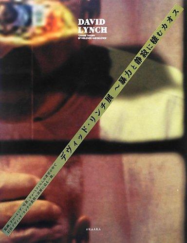 デヴィッド・リンチ展 〜暴力と静寂に棲むカオスの詳細を見る