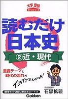 読むだけ日本史近・現代 (大学受験ポケットシリーズ)