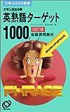 英熟語ターゲット1000―大学入試出る順 (大学JUKEN新書)