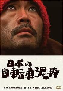 日本の自転車泥棒 [DVD]