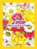 上級ピアノグレード J-POPプロフェッショナルユース曲集 保存版 (上級ピアノ・グレード)