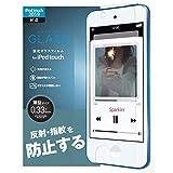 エレコム iPod Touch ガラスフィルム 【第6世代 / 第7世代】 反射防止 指紋防止 9H 薄さ0.33mm