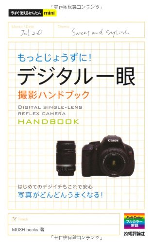 今すぐ使えるかんたんmini デジタル一眼 一歩上行く撮影ハンドブックの詳細を見る