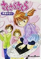 さくさらさくら (電撃コミックス EX 電撃4コマコレクション)