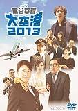 ドラマW 三谷幸喜「大空港2013」[Blu-ray/ブルーレイ]