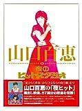 山口百恵 夜のヒットスタジオ 商品イメージ