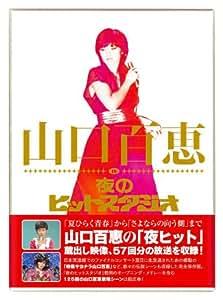 山口百恵 in 夜のヒットスタジオ [DVD]