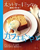 ホットケーキミックスで簡単に作れる! カフェおやつ (別冊すてきな奥さん)