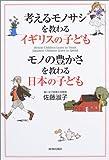 考えるモノサシを教わるイギリスの子ども モノの豊かさを教わる日本の子ども