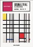 認識と文化―色と模様の民族誌 (認知科学選書)