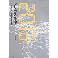 2013:シリウス革命―精神世界、ニューサイエンスを超えた21世紀の宇宙論(コスモロジー)