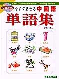今すぐ話せる中国語単語集 (東進ブックス) 画像