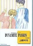 DYNAMITE PASSION (冬水社文庫)