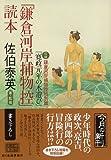 「鎌倉河岸捕物控」読本 (時代小説文庫)