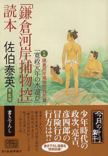 「鎌倉河岸捕物控」読本 (時代小説文庫)の詳細を見る