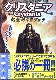 クリスタニア完全ガイドブック (電撃文庫)