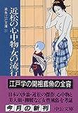 近松の心中物・女の流行―鳶魚江戸文庫〈31〉 (中公文庫)