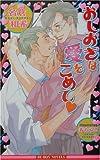 おしおきは愛をこめて / 名倉 和希 のシリーズ情報を見る